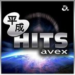 CD/オムニバス/平成HITS avex