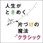 CD/クラシック/片づけコンサルタント 近藤麻理恵プロデュース 人生がときめく片づけの魔法クラシック (解説付)