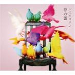 【大特価セール】 CD/レミオロメン/夢の蕾