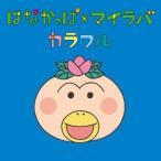 CD/My Little Lover/はなかっぱ×マイラバ カラフル (通常盤)