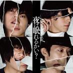 Yahoo!サプライズweb【大特価セール】 CD/flumpool/夜は眠れるかい? (通常盤)