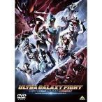 DVD/キッズ/ウルトラギャラクシーファイト ニュージェネレーションヒーローズ