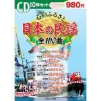 心のふるさと 日本の民謡 CD BCD-009