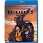 ★BD/劇場アニメ/機動警察パトレイバー2 the Movie(Blu-ray)