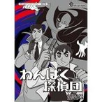 ★DVD/TVアニメ/わんぱく探偵団 DVD-BOX HDリマスター版
