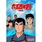 ★DVD/TVアニメ/六三四の剣 青春編 DVD-BOX HDリマスター版