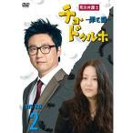 【取寄商品】DVD/海外TVドラマ/町の弁護士 チョ・ドゥルホ -罪と罰- DVD-BOX2