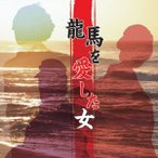 ショッピング2010 ★CD/真咲佳世/龍馬を愛した女