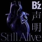 CD/B'z/声明/Still Alive (通常B'z×UCC盤)