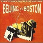 CD/Brain Failure & Big D & The Kids Table/BEIJING TO BOSTON 〜米中首脳会談〜 (通常価格盤)