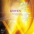 Yahoo!サプライズweb【大特価セール】 CD/オムニバス/21世紀の吹奏楽「響宴XX」新作邦人作品集