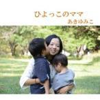 CD/あきゆみこ/ひよっこのママ