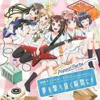 【取寄商品】CD/Poppin'Party/イニシャル/夢を撃ち抜く瞬間に! (通常盤/ドキドキVer.)