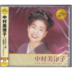 CD/中村美律子/中村美律子 ベスト セレクション (本人歌唱)