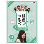 ★BD/趣味教養/桃色つるべ〜お次の方どうぞ〜Vol.2 緑盤(Blu-ray)