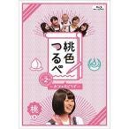★BD/趣味教養/桃色つるべ〜お次の方どうぞ〜Vol.2 桃盤(Blu-ray)