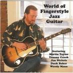 Yahoo!サプライズweb★CD/オムニバス/ワールド・オブ・フィンガースタイル・ジャズ・ギター