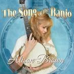 Yahoo!サプライズweb【大特価セール】 CD/アリソン・ブラウン/ソング・オブ・ザ・バンジョー