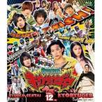 ★BD/キッズ/獣電戦隊キョウリュウジャー VOL.12(Blu-ray)
