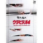 DVD/聖飢魔II/ウラビデオ4 -THE BACK STAGE OF SEIKIMA XXX-