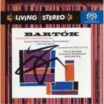 CD/フリッツ・ライナー/バルトーク:管弦楽のための協奏曲 弦楽器、打楽器とチェレスタのための音楽/ハンガリー・スケッチ (ハイブリッドCD)