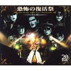 ショッピングSelection CD/聖飢魔II/恐怖の復活祭 THE LIVE BLACK MASS D.C.7 SELECTION +α