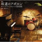 CD/オリジナル・サウンドトラック/映画 坂道のアポロン サウンドトラック&ジャズ演奏曲集