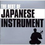 CD/オムニバス/ベスト・オブ・日本の詩情〜和楽器の調べ