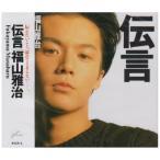 CD/福山雅治/伝言