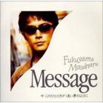 CD/福山雅治/Message/今 このひとときが 遠い夢のように