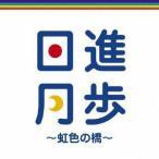 ★CD/YCHRO feat.山本紘之・徳島えりか(日本テレビアナウンサー)/日進月歩〜虹色の橋〜
