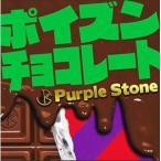 CD/Purple Stone/ポイズンチョコレート (ポイズン-type)
