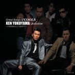 ★CD/クールス/GREAT SONGS of COOLS 横山剣 SELECTION 〜シンデレラ・リバティ〜 (解説歌詞付)