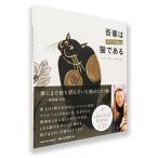 CD/クラシック/(猫の絵のCDブック)吾輩はピアノを聴く猫である-あなたの猫と一緒に聴く画集