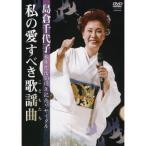 DVD/島倉千代子/島倉千代子歌手生活50周年リサイタル 私の愛すべき歌謡曲