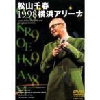 DVD/松山千春/松山千春1998横浜アリーナ