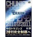 DVD/スポーツ/中日ドラゴンズ2011完全制覇へ 〜2010年 日本シリーズまで 激闘の軌跡〜