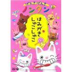 DVD/キッズ/げんきげんきノンタン  〜はみがき しゅこしゅこ〜