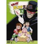 DVD/キッズ/それいけ!ズッコケ三人組 Vol.3