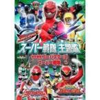 DVD/アニメ/特命戦隊ゴーバスターズVSスーパー戦隊
