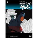DVD/アニメ/MV SERIES 宇宙戦艦ヤマト2199 PART2
