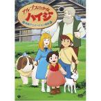 DVD/キッズ/アルプスの少女ハイジ 長編アニメーション映画 (低価格版)