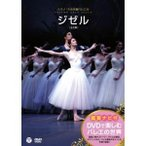 DVD/クラシック/鑑賞ナビ付 ミラノ・スカラ座バレエ団 「ジゼル」 (解説付)