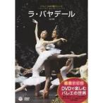 DVD/クラシック/鑑賞ナビ付 ミラノ・スカラ座バレエ団 「ラ・バヤデール」