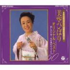 CD/美空ひばり/オリジナル・ベスト50〜悲しき口笛,川の流れのように