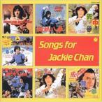 CD/オムニバス/ジャッキーチェン CD復刻 SONGS