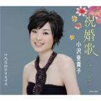 CD/小沢亜貴子/祝婚歌?しゅくこんか?/八月のクリスマス