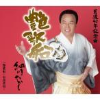 CD/細川たかし/艶歌船 (歌詞付)