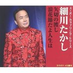 CD/細川たかし/矢切の渡し/浪花節だよ人生は (歌詞付)