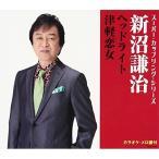 CD/新沼謙治/ヘッドライト/津軽恋女 (歌詞付)